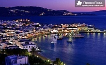 Почивка на остров Миконос с посещение на Атина(5 дни/4 нощувки със закуски) за 446 лв.