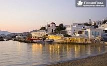 Почивка на остров Миконос с посещение на Атина(5 дни/4 нощувки със закуски) за 556 лв.