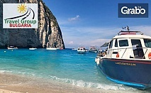 Почивка на остров Закинтос през Септември! 5 нощувки на база All Inclusive, плюс транспорт
