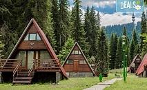 Почивка в Пампорово, Вилно селище Малина от април до юли!  1, 3 или 5 нощувки в самостоятелна вила за двама или за трима/ четирима