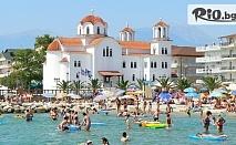 Почивка в Паралия Катерини, Гърция! 3 или 5 нощувки със закуски и вечери в хотел ANAIS 3* + басейн, шезлонг и чадър, от Мисис Травъл