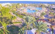Почивка в PARROTEL BEACH RESORT 5*, Шарм ел Шейх, Египет 2021. Чартърен полет от София + 7 нощувки на човек на база All Inclusive !