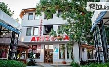 Почивка в Павел баня! Нощувка със закуска, обяд и вечеря, по избор + СПА пакет, от Хотел Аризона