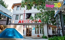 Почивка в Павел Баня! 2 или 3 нощувки със закуски и вечери + Музика с DJ, Голямо Джакузи, Сауна, Парна баня и Релакс зона в хотел-ресторант Аризона, Павел Баня, от 78 лв./човек