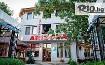 Почивка в Павел баня през Юли! Нощувка със закуска, обяд и вечеря /по избор/ + СПА пакет, от Хотел Аризона
