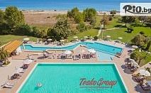 Почивка в Пиерия, Гърция през Септември! 5 нощувки на база Ultra All Inclusive в хотел Bomo Olympus Grand Resort 4*, със собствен транспорт, от Теско груп