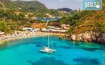 Почивка на прелестния остров Корфу, октомври, с България Травел! 4 нощувки на база All Inclusive, транспорт и посещение на двореца Ахилион!