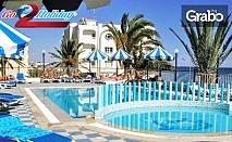 Почивка през Август и Септември в Тунис! 7 нощувки със закуски и вечери, плюс самолетен билет