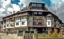 Почивка през декември в Апартхотел Мария-Антоанета Резиденс в Банско! Нощувка със закуска и вечеря, ползване на СПА зона - сауна, парна баня, фитнес и вътрешен басейн