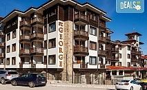 Почивка през декември в Банско,  Хотел Свети Георги Ски & Холидей ! Нощувка със закуска или закуска и вечеря, в двойна стая, студио или апартамент, закрит басейн, сауна, парна баня, джакузи, трансфер до ски лифта
