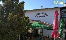 Почивка през есента в планината! 1, 2, 3 или 5 нощувки със закуски или закуски и вечери в Хотел Перла в Арбанаси, безплатно за дете до 4.99 г., ползване на барбекю