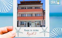 Почивка през лятото в Къща за гости Колев II 2*, Несебър! 1 нощувка на човек в студио или апартамент, безплатно настаняване на дете до 2.99г.