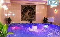 Почивка през май или юни в Хотел Астрея 3*, Хисаря! Нощувка с изхранване по избор, ползване на вътрешен минерален басейн, сауна и парна баня, безплатно за дете до 5.99 г.