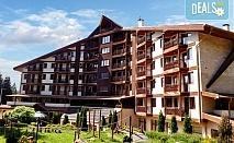 Почивка през март в Хотел Айсберг 4*, Боровец! Нощувка със закуска и вечеря, ползване на басейн и фитнес, безплатно за деца до 1.99г.