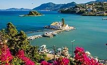 Почивка през септември на остров Корфу, Гърция. Автобусен транспорт + 4 нощувки на човек на база All Inclusive!