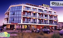 Почивка през Септември на първа линия на плажа в Равда! Нощувка със закуска и вечеря + шезлонг, чадър и басейн, от Хотел Бижу 3*