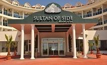 Почивка през септември в SULTAN OF SIDE HOTEL 5*, Сиде, Турция. Чартърен полет от София + 7 нощувки на човек на база All Inclusive!