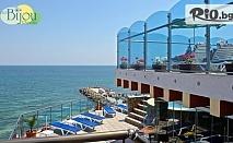 Почивка през Юли и Август на първа линия на плажа в Равда! Нощувка със закуска и вечеря + шезлонг, чадър и басейн, от Хотел Бижу 3*