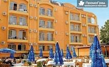 Почивка в Приморско, хотел Concordia Plaza (5 нощувки със закуски и вечери) + транспорт в двете посоки за 315 лв.