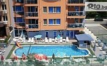 Почивка в Приморско през цялото лято! Нощувка в апартамент + външен басейн, шезлонг и чадър, от Хотел Дара 3*