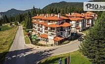 Почивка в Родопите до края на Август! Нощувка със закуска + вътрешен топъл басейн и СПА, от Mountain Lake Hotel and SPA 3*