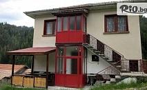 Почивка в Родопите до края на Ноември! Нощувка за до 8 човека, от Къща за гости Воденицата