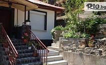 Почивка в Родопите до края на Септември! Нощувка + родопска закуска и вечеря, от Къща за гости Венци, Дряново