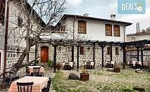 Почивка в Родопите! 2 нощувки за двама, 2 закуски и 1 вечеря в комплекс Илинден, Брацигово, безплатно за дете до 6 г.!