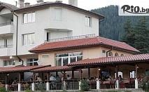 Почивка в Родопите през Декември и Януари! Нощувка със закуска в Хотел Дейзи, Борино