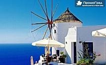 Почивка на о. Санторини с посещение на Атина (5 дни/4 нощувки със закуски) за 399 лв.