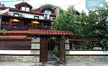 Почивка в семеен хотел Алексовата къща 2*, с.Огняново! Нощувка със закуска и вечеря, ползване на  2 басеина в хотел Алексион, безплатно за дете до 5.99г.!
