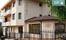 Почивка в семеен хотел Емали, Банкя! Нощувка със закуска, ползване на фитнес, безплатно настаняване за дете до 2.99г.!