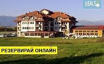 Почивка в Севън Сийзънс Хотел и СПА 2*, с. Баня! Нощувка със закуска или закуска и вечеря, ползване на вътрешен минерален басейн, джакузи с минерална вода, парна баня, сауна и паркинг