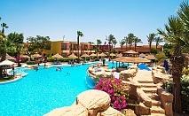 Почивка в Шарм ел Шейх, Египет през октомври и ноември. Чартърен полет от София + 7 нощувки на човек на база Premium All Inclusive в SIERRA SHARM EL SHEIKH 5*!