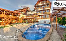 Почивка в Синеморец! Нощувка със закуска + басейн, чадър и шезлонг, от Casa Di Angel