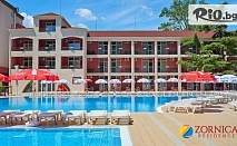 Почивка в Слънчев бряг! Нощувка на база All Inclusive за до четирима + басейн, чадър и шезлонг на плажа, от Комплекс Зорница Резидънс 3* на 20 метра от плажа