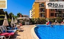 Почивка в Слънчев бряг! Нощувка на база All Inclusive light + басейн, чадър и шезлонг, от МПМ Хотел Бумеранг 3*