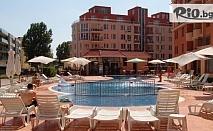 Почивка в Слънчев бряг през Юни и Септември! Нощувка в луксозно студио или апартамент + външен басейн с минерална вода, шезлонг и чадър, от Апартхотел Касандра