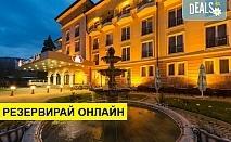 Почивка в СПА Хотел Стримон Гардън 5*, Кюстендил! Нощувка със закуска или закуска и вечеря, ползване на закрит минерален басейн, СПА и бонус: специални цени за нощувка в неделя