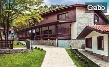 Почивка в Стара планина, край язовир Душанци! Нощувка с вечеря за двама