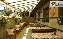 Почивка в Стрелча до края на Май! 5 нощувки със закуски, обеди и вечери + СПА с гореща минерална вода и 20 лечебни процедури, от Kъща за гости Митьова къща