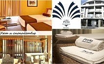 Почивка в Стрелча! 2 или 3 нощувки на човек със закуски от хотел Перла