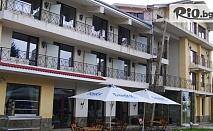Почивка в Троянския Балкан! 2, 3, 4 или 5 нощувки със закуски, обеди и вечери, от Хотел Виа Траяна