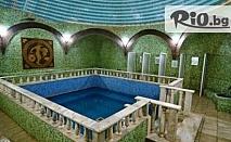 Почивка във Велинград до края на Ноември! 2 или 3 нощувки със закуски и вечери + СПА и вътрешен басейн с топла минерална вода, от Хотел Рим