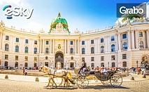 Почивка във Виена през Юли! 5 нощувки със закуски, плюс самолетен билет