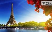 Подари си Романтичен уикенд в Париж! 3 нощувки със закуски в хотел 3* + самолетен билет и летищни такси, от Bella Travel