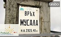 На покрива на Балканите! Еднодневна екскурзия до връх Мусала през Август
