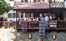 С половинката край Пловдив! 1 или 2 нощувки със закуски и вечери в село Храбрино