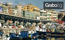 Портофино и Портовенере – романтиката на Италия! 7 нощувки, плюс екскурзии, самолетен билет и автобусни трансфери