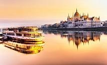 Посетете една от перлите на Европа - Будапеща! Ранни записвания за 2019-та: 3 нощувки със закуски в хотел 3* , транспорт и екскурзовод от АБВ ТРАВЕЛС!